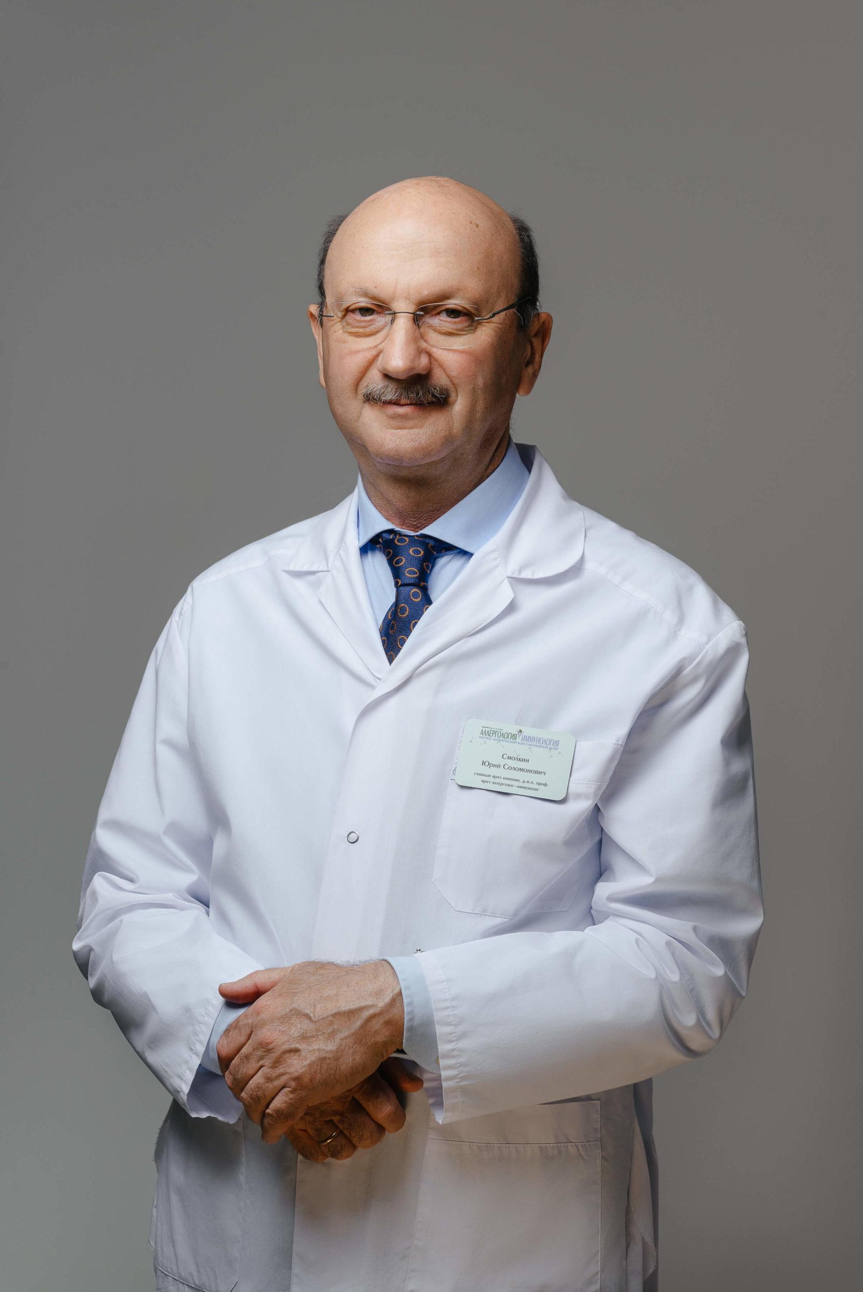 Смолкин Юрий Соломонович